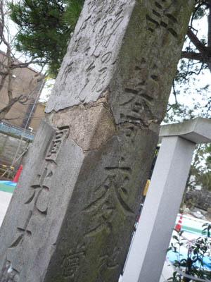 称往院の蕎麦禁制の石柱