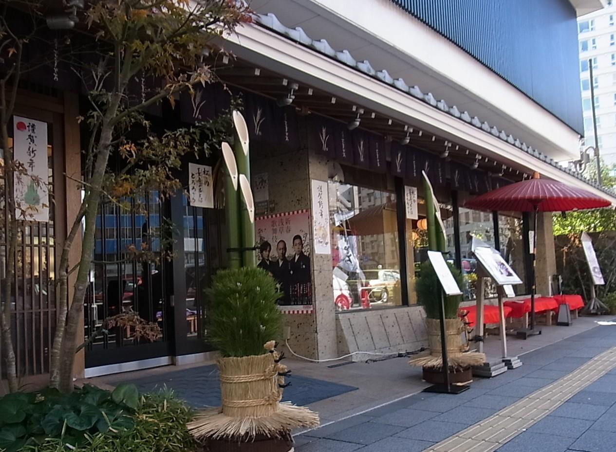 平成25年 下町正月 松飾
