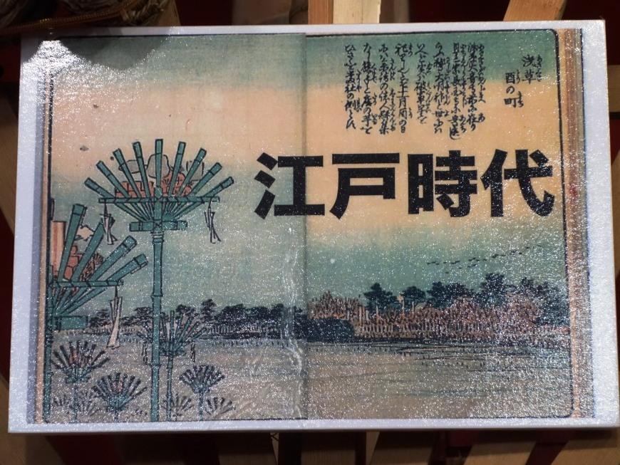 江戸時代 酉の市風景