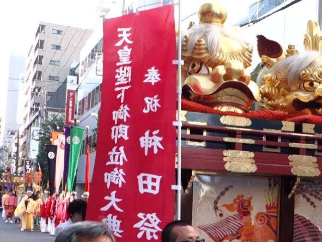 令和元年 神田祭り 神幸祭